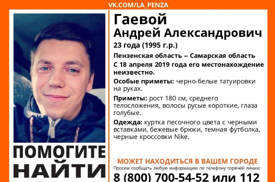 Пензенцев просят помочь в поисках 23-летнего Андрея Гаевого