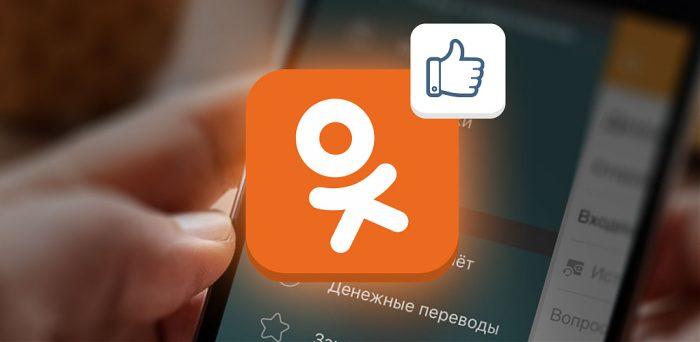 Накрутка лайков в Одноклассниках