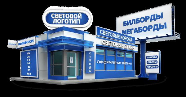 Наружная реклама в Алматы недорого